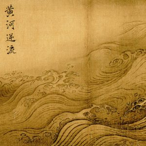 From the Water Album by Ancient Chinese Artist Ma Yuan (1160 - 1225)
